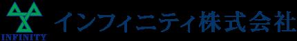 インフィニティ株式会社